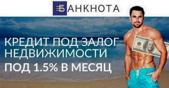 A loan secured by real estate from only 1.5% per month Dnipro