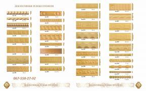 Деревянные багеты купить в Киеве. Резные элементы Armando Italy