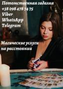 Express divination. Help the fortune teller Angela Dnepr