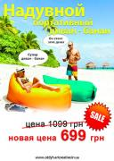 Inflatable Lasak, Lamzac, sofa, mattress, lounger, sunbed