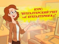 Курси бухгалтерів в Харкові, знижка до кінця тижня