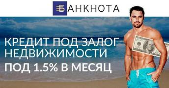 Loan without income certificate under the mortgage Odessa