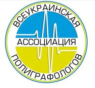 The polygraph (lie detector). Ukrainian Association Of Polygraph Examiners