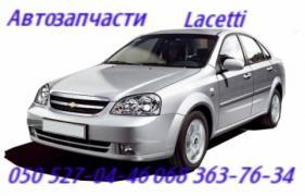 Запчастини Шевроле Лацетті Chevrolet Lacetti Автозапчастини